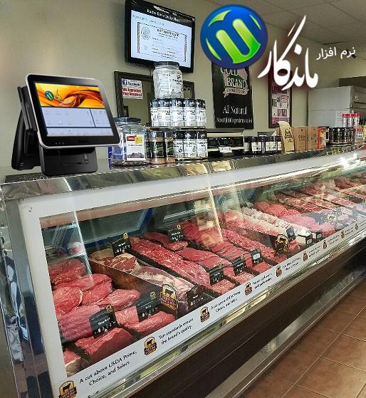 صندوق فروش ،نرم افزار حسابداری فروشگاه گوشت وپرئتئینی